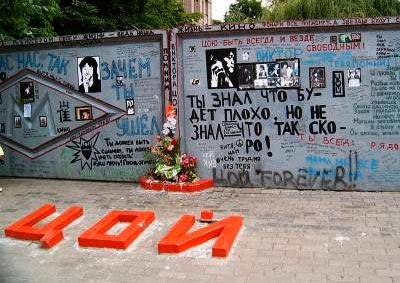 Что посмотреть в Санкт-Петербурге: Переулок В. Цоя