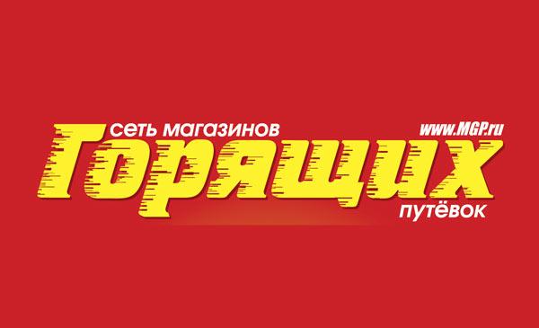 magazin-goriashchix-putevok