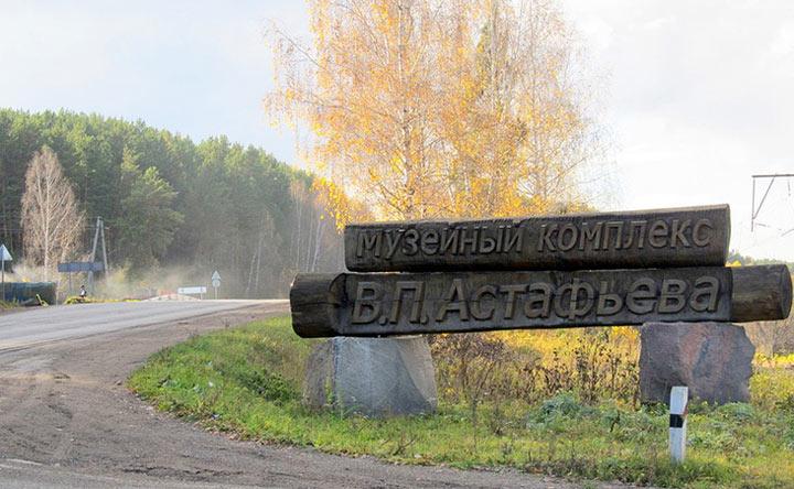 Мемориальный комплекс Астафьева