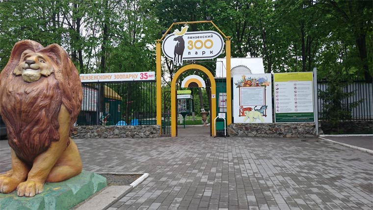 penzenskij-zoopark