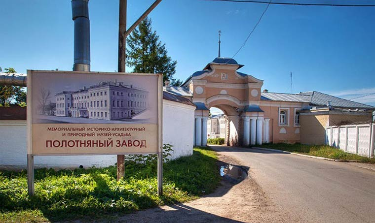 muzej-usadba-polotnyanyj-zavod