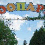 zoopark-tgu-im-g-r-derzhavina